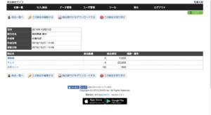 Webアプリの納品書画面
