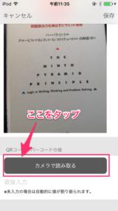 バーコード/QRコードの登録の仕方 step1