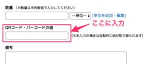 twics_web_code_input_by_hand