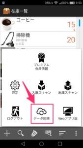 tx_android_hide_menu_sync_hl