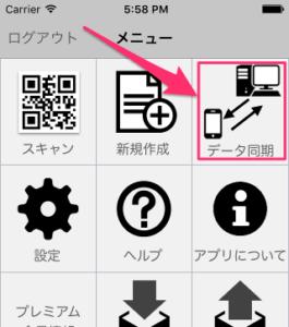 tx_ios_menu_sync_hl