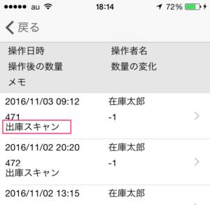 在庫データの変更履歴に表示されている出庫スキャンの結果