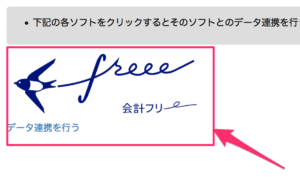 data_linkage_with_freee02