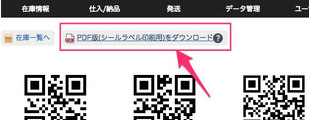 QRコード作成 【無料】:QRのススメ