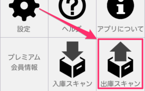 tx_ios_unloadking_scan_menu