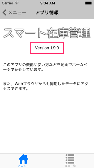 tx_ios_version