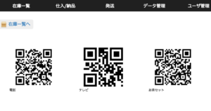 tx_web_qr_codes_on_web