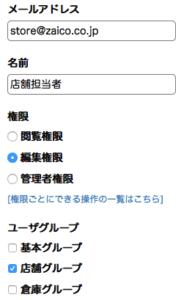 tx_web_usergroup4