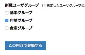 tx_web_usergroup6