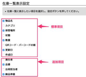 tx_web_inventory_list_column_setting02