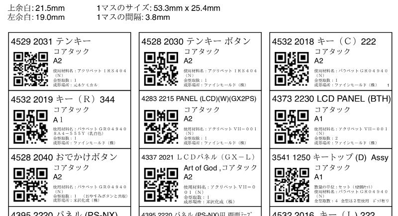 スマホの専用アプリ無しで、QRコードを読み取る …