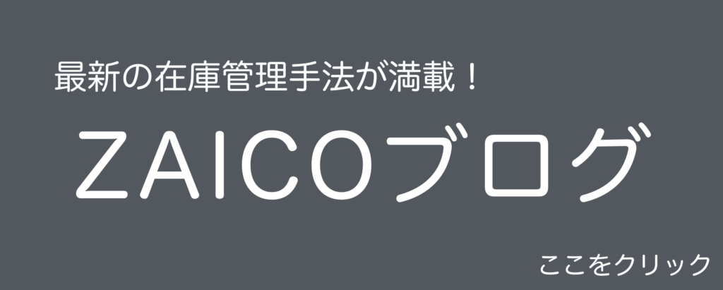 ZAICO Blog