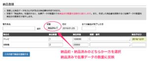 納品登録画面の例