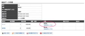 納品データ詳細画面の例