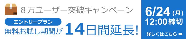 8万ユーザーキャンペーン