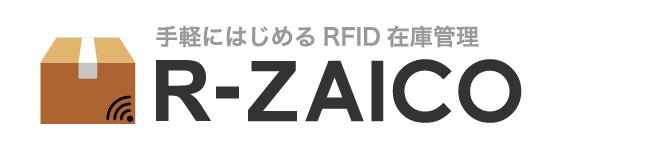 手軽にはじめるRFIDクラウド在庫管理ソフト「R-ZAICO」