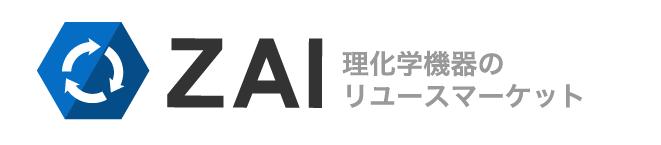 文部科学省認定。理化学機器のリユースマーケット、中古機器売買なら「ZAI」