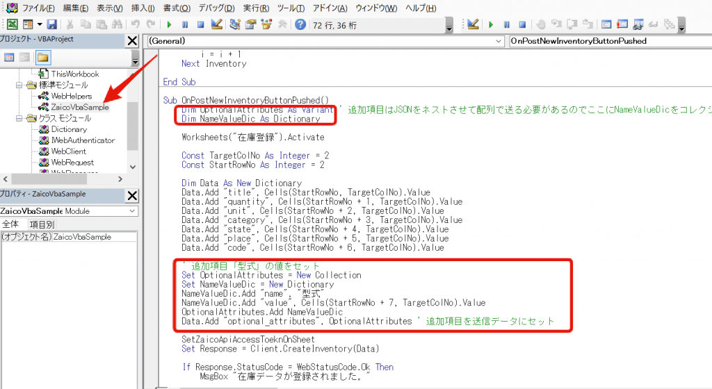 Excel VBAの修正