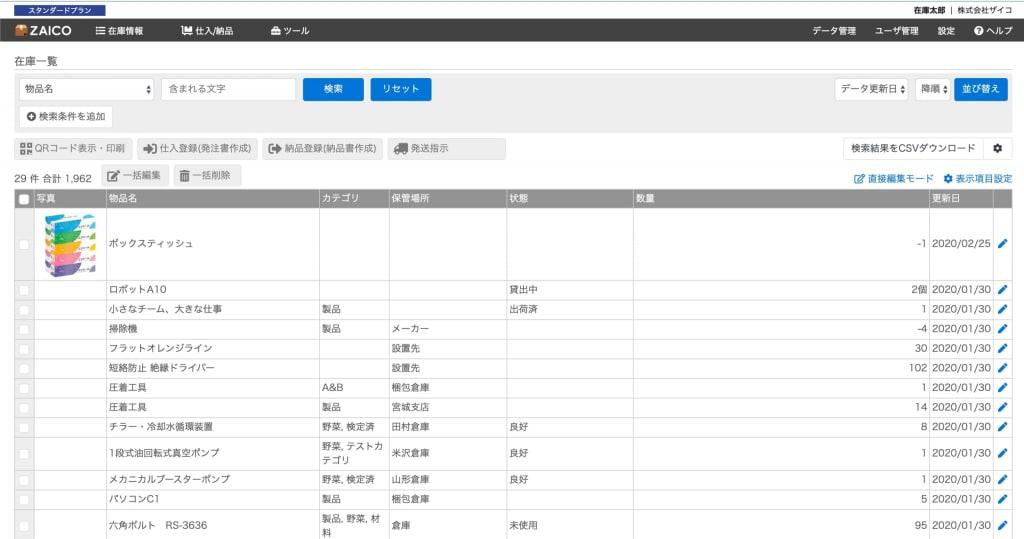 新しい在庫一覧画面(イメージ)