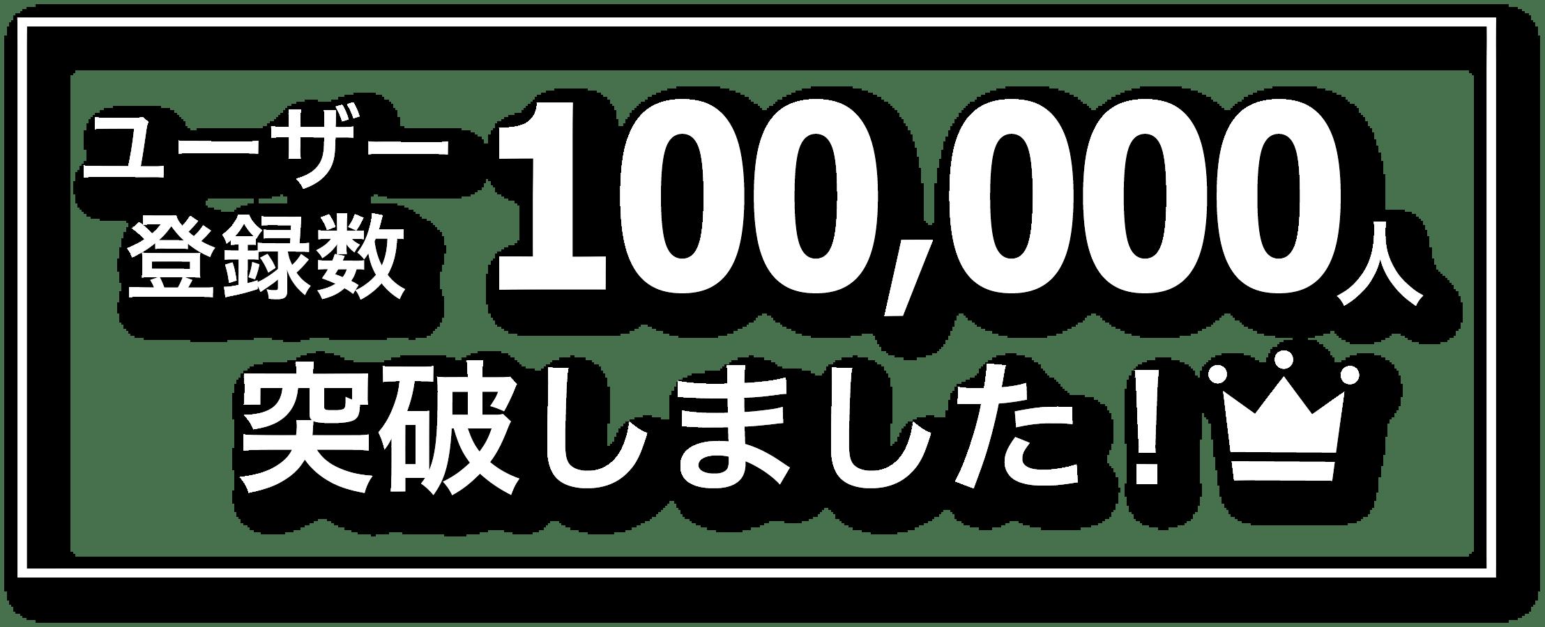 10万人突破