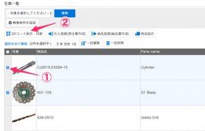 QRコード作成-step1