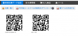 QRコード作成-step2