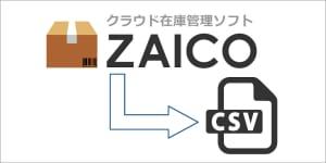 ZAICO to CSV file