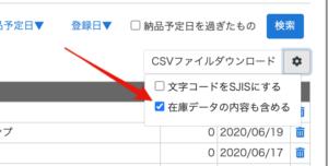 納品データCSVダウンロードオプション